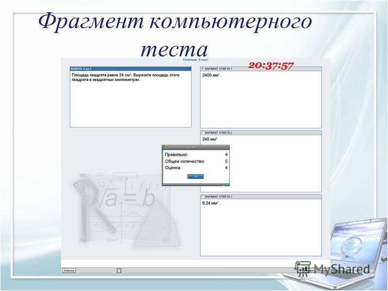 Фрагмент компьютерного теста