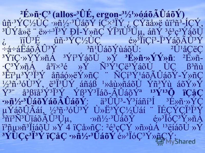 ²É»ñ·Ç³ (allos-³ÛÉ, ergon-³½¹»óáõÃÛáõÝ) ûñ·³ÝǽÙÇ ·»ñ½·³ÛáõÝ íÇ׳ÏÝ ¿ ÇÝãå»ë ûï³ñ³-ÍÇÝ, ³ÛÝå»ë ¨ ë»÷³Ï³Ý ÐÌ-Ý»ñÇ Ýϳïٳٵ, áñÝ ³é³ç³ÝáõÙ ¿ ïíÛ³É ûñ·³ÝǽÙÇ é»³ÏïÇí³-ϳÝáõÃÛ³Ý ÷á÷áËáõÃÛ³Ý ³ñ¹ÛáõÝùáõÙ: ²Û¹åÇëÇ ³ÝïÇ·»ÝÝ»ñÁ ³Ýí³ÝáõÙ »Ý ³É»ñ·»ÝÝ»ñ: ²É»ñ- ·