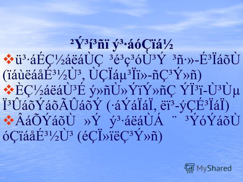 ²Ý³í³ñï ý³·áóÇïá½ ü³·áÉǽáëáÙÇ ³é³ç³óÙ³Ý ³ñ·»-ɳÏáõÙ (ïáùëáåɳ½Ù³, ÙÇÏáµ³Ïï»-ñdzݻñ) ÈǽáëáÙ³É ý»ñÙ»ÝïÝ»ñÇ Ýϳï-ٳٵ ϳÛáõÝáõÃÛáõÝ (·áÝáÏáÏ, ëï³-ýÇɳÏáÏ) ÂáÕÝáõÙ »Ý ý³·áëáÙÁ ¨ ³ÝóÝáõÙ óÇïáåɳ½Ù³ (éÇÏ»ïëdzݻñ)