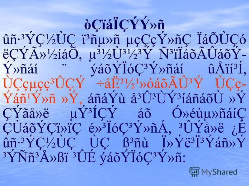 òÇïáÏÇÝÝ»ñ ûñ·³ÝǽÙÇ ï³ñµ»ñ µçÇçÝ»ñÇ ÏáÕÙÇó ëÇÝû½íáÕ, µ³½Ù³½³Ý ѳïÏáõÃÛáõÝ- Ý»ñáí ¨ ýáõÝÏódzݻñáí ûÅïí³Í, ÙÇçµçç³ÛÇÝ ÷á˳½¹»óáõÃÛ³Ý ÙÇç- Ýáñ¹Ý»ñ »Ý, áñáÝù å³Û³ÙݳíáñáõÙ »Ý ÇÝãå»ë µÝ³ÍÇÝ áõ Ó»éùµ»ñáíÇ ÇÙáõÝÇï»ïÇ é»³ÏódzݻñÁ, ³ÛÝå»ë ¿É ûñ·³ÝǽÙÇ ÙÇ ß³