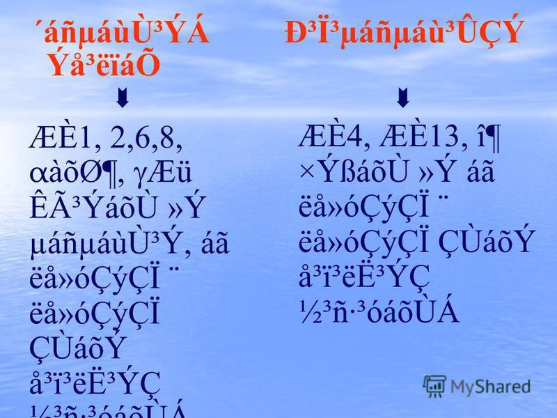 ´áñµáùÙ³ÝÁ гϳµáñµáù³ÛÇÝ Ýå³ëïáÕ ÆÈ1, 2,6,8, α àõض, Æü ÊóÝáõÙ »Ý µáñµáùÙ³Ý, áã ëå»óÇýÇÏ ¨ ëå»óÇýÇÏ ÇÙáõÝ å³ï³ë˳ÝÇ ½³ñ·³óáõÙÁ ÆÈ4, ÆÈ13, î¶ ×ÝßáõÙ »Ý áã ëå»óÇýÇÏ ¨ ëå»óÇýÇÏ ÇÙáõÝ å³ï³ë˳ÝÇ ½³ñ·³óáõÙÁ