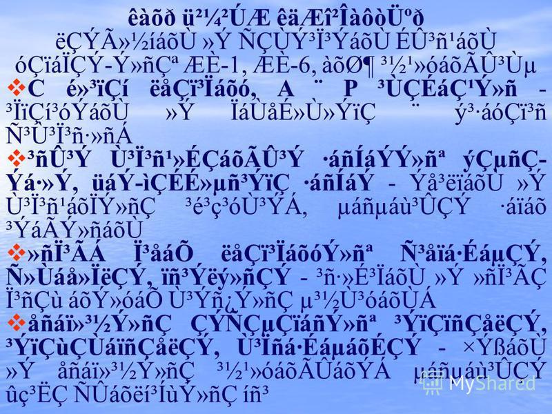 êàõð ü²¼²ÚÆ êäÆî²Îàôòܺð ëÇÝû½íáõÙ »Ý ÑÇÙݳϳÝáõÙ ÉÛ³ñ¹áõÙ óÇïáÏÇÝ-Ý»ñǪ ÆÈ-1, ÆÈ-6, àõض ³½¹»óáõÃÛ³Ùµ C é»³ïÇí ëåÇï³Ïáõó, A ¨ P ³ÙÇÉáǹݻñ - ³ÏïÇí³óÝáõÙ »Ý ÏáÙåÉ»Ù»ÝïÇ ¨ ý³·áóÇï³ñ ѳٳϳñ·»ñÁ ³ñÛ³Ý Ù³Ï³ñ¹»ÉÇáõÃÛ³Ý ·áñÍáÝÝ»ñª ýǵñÇ- Ýá·»Ý, üáÝ-ìÇÉÉ»