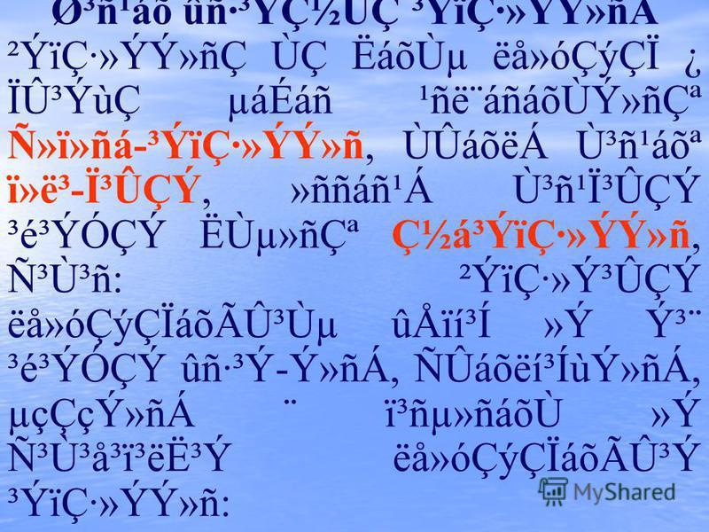 سñ¹áõ ûñ·³ÝǽÙÇ ³ÝïÇ·»ÝÝ»ñÁ ²ÝïÇ·»ÝÝ»ñÇ ÙÇ ËáõÙµ ëå»óÇýÇÏ ¿ ÏÛ³ÝùÇ µáÉáñ ¹ñë¨áñáõÙÝ»ñǪ Ñ»ï»ñá-³ÝïÇ·»ÝÝ»ñ, ÙÛáõëÁ Ù³ñ¹áõª ï»ë³-ϳÛÇÝ, »ññáñ¹Á Ù³ñ¹Ï³ÛÇÝ ³é³ÝÓÇÝ ËÙµ»ñǪ ǽá³ÝïÇ·»ÝÝ»ñ, ѳٳñ: ²ÝïÇ·»Ý³ÛÇÝ ëå»óÇýÇÏáõÃÛ³Ùµ ûÅïí³Í »Ý ݳ¨ ³é³ÝÓÇÝ ûñ·³Ý-Ý»ñ