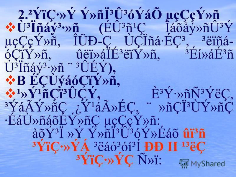 2.²ÝïÇ·»Ý Ý»ñϳ۳óÝáÕ µçÇçÝ»ñ Ù³Ïñáý³·»ñ (ÉÛ³ñ¹Ç Ïáõåý»ñÛ³Ý µçÇçÝ»ñ, ÎÜÐ-Ç ÙÇÏñá·Édz, ³ëïñá- óÇïÝ»ñ, ûëï»áÏɳëïÝ»ñ, ³Éí»áɳñ Ù³Ïñáý³·»ñ ¨ ³ÛÉÝ), B ÉÇÙýáóÇïÝ»ñ, ¹»Ý¹ñÇï³ÛÇÝ, ȳݷ»ñѳÝëÇ, ³ÝáÃÝ»ñÇ ¿Ý¹áûÉÇ, ¨ »ñÇϳÙÝ»ñÇ ·ÉáÙ»ñáõÉÝ»ñÇ µçÇçÝ»ñ: àõÝ³Ï »Ý