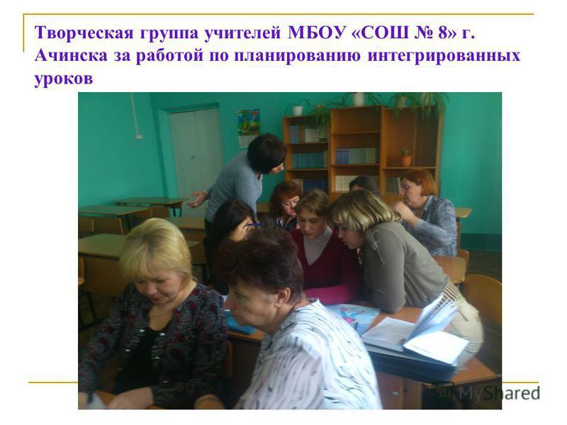 Творческая группа учителей МБОУ «СОШ 8» г. Ачинска за работой по планированию интегрированных уроков