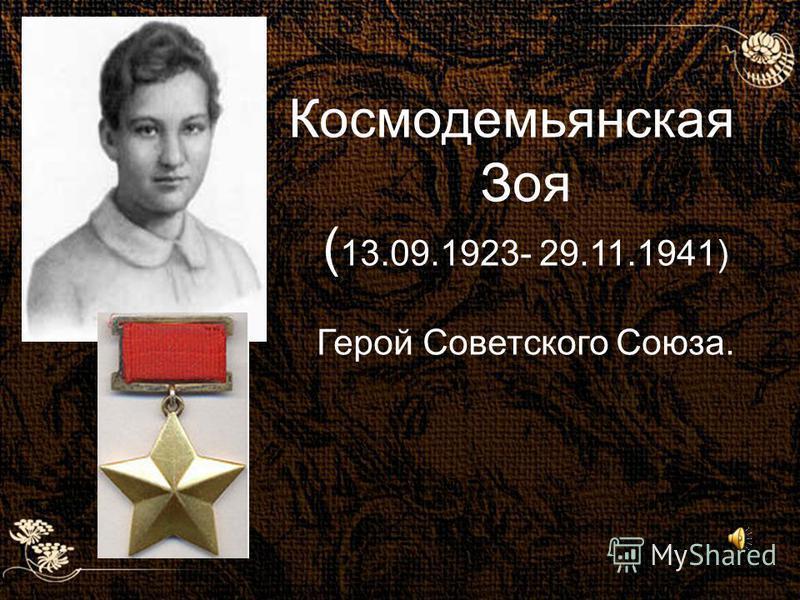 Космодемьянская Зоя ( 13.09.1923- 29.11.1941) Герой Советского Союза.