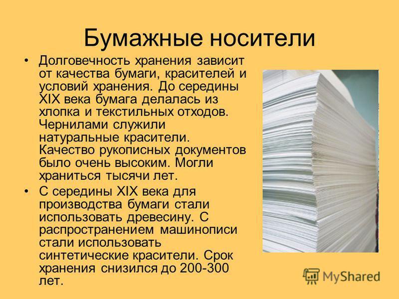 Бумажные носители Долговечность хранения зависит от качества бумаги, красителей и условий хранения. До середины XIX века бумага делалась из хлопка и текстильных отходов. Чернилами служили натуральные красители. Качество рукописных документов было оче