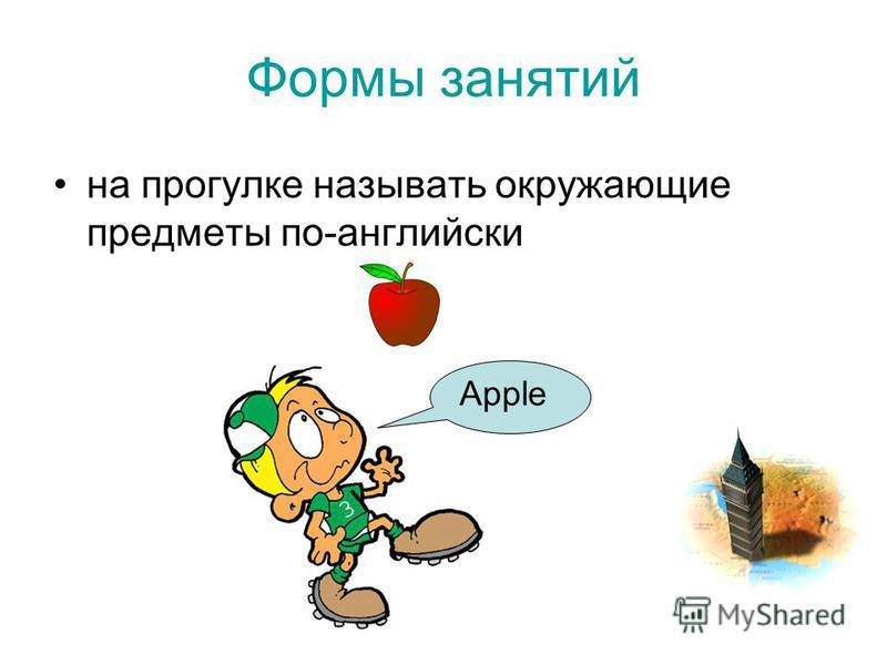 Формы занятий на прогулке называть окружающие предметы по-английски Apple