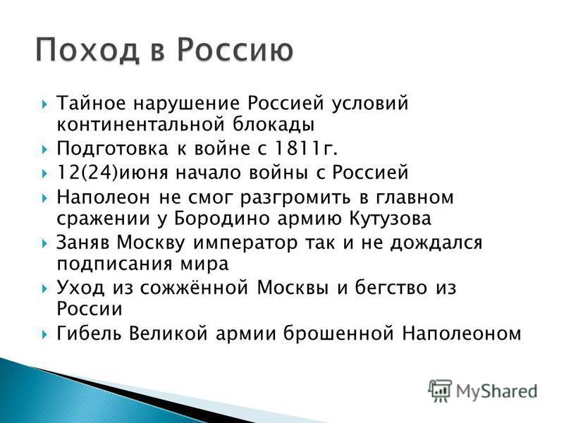 Тайное нарушение Россией условий континентальной блокады Подготовка к войне с 1811 г. 12(24)июня начало войны с Россией Наполеон не смог разгромить в главном сражении у Бородино армию Кутузова Заняв Москву император так и не дождался подписания мира