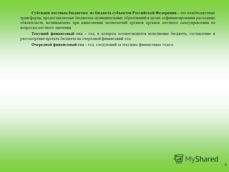 Субсидии местным бюджетам из бюджета субъектов Российской Федерации – это межбюджетные трансферты, предоставляемые бюджетам муниципальных образований в целях финансирования расходных обязательств, возникающих при выполнении полномочий органов органов