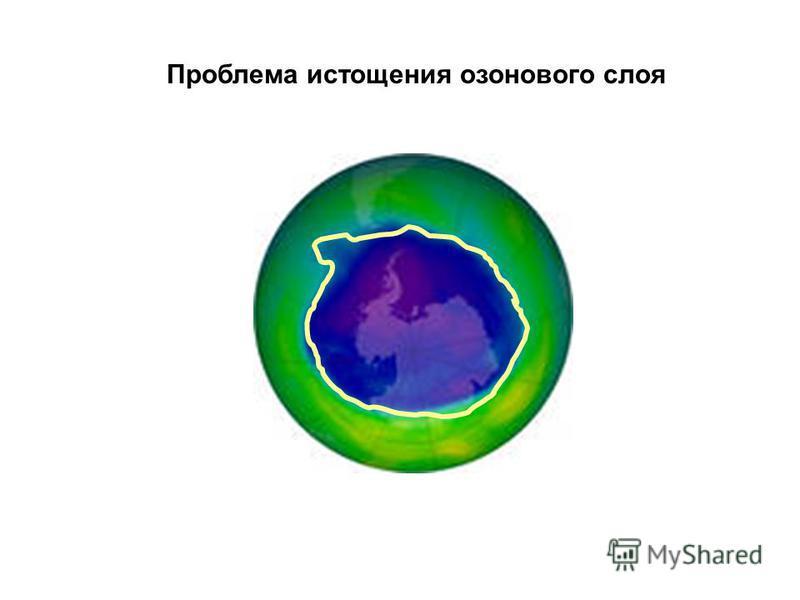 Проблема истощения озонового слоя