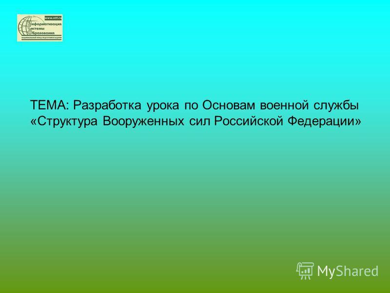 ТЕМА: Разработка урока по Основам военной службы «Структура Вооруженных сил Российской Федерации»