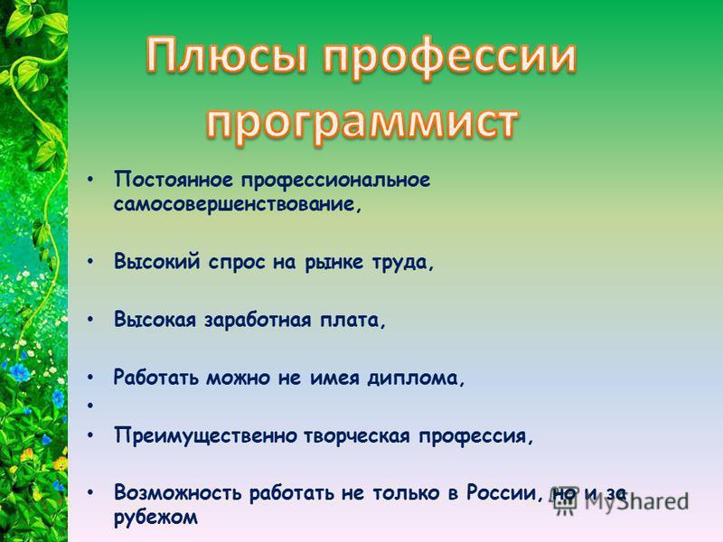 Постоянное профессиональное самосовершенствование, Высокий спрос на рынке труда, Высокая заработная плата, Работать можно не имея диплома, Преимущественно творческая профессия, Возможность работать не только в России, но и за рубежом