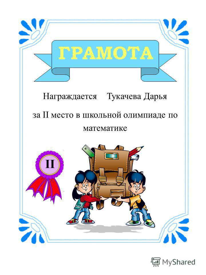 ГРАМОТА Награждается Тукачева Дарья за II место в школьной олимпиаде по математике II