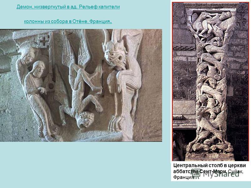 Демон, низвергнутый в ад. Рельеф капители колонны из собора в Отёне, Франция. Центральный столб в церкви аббатства Сент-Мари. Суйак, Франция