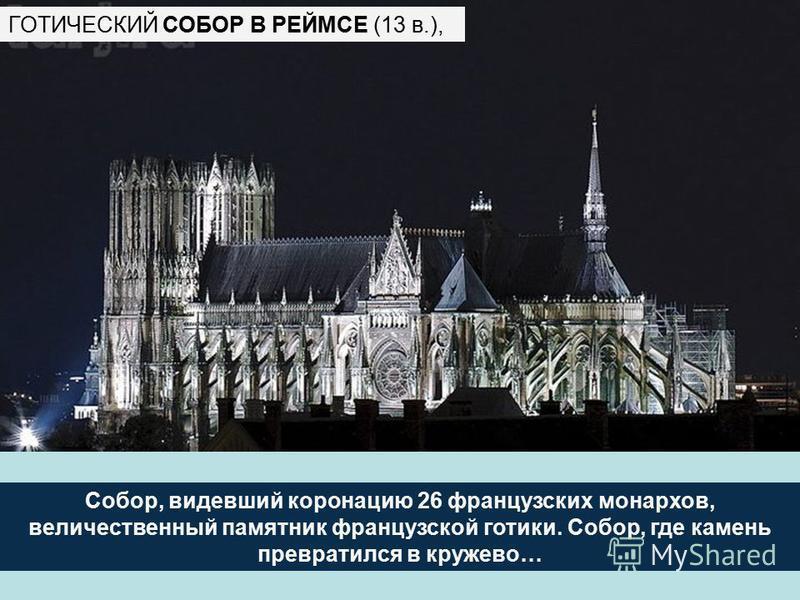 ГОТИЧЕСКИЙ СОБОР В РЕЙМСЕ (13 в.), Собор, видевший коронацию 26 французских монархов, величественный памятник французской готики. Собор, где камень превратился в кружево…