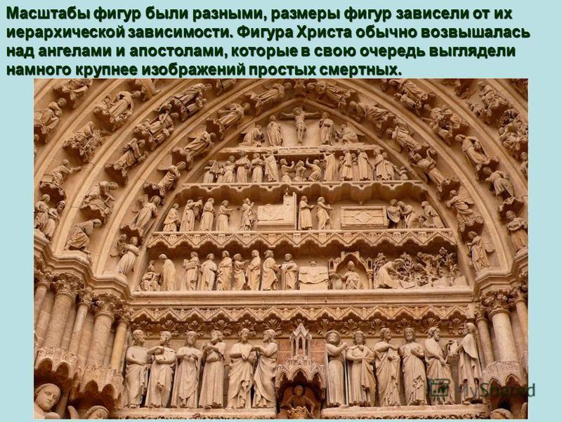 Масштабы фигур были разными, размеры фигур зависели от их иерархической зависимости. Фигура Христа обычно возвышалась над ангелами и апостолами, которые в свою очередь выглядели намного крупнее изображений простых смертных.
