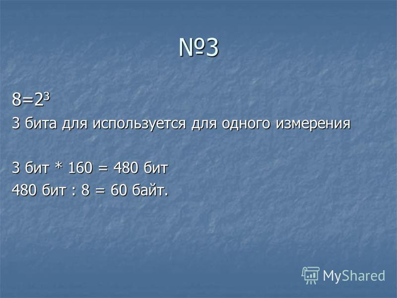 3 8=2 3 3 бита для используется для одного измерения 3 бит * 160 = 480 бит 480 бит : 8 = 60 байт.
