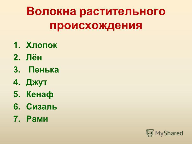 Волокна растительного происхождения 1. Хлопок 2.Лён 3. Пенька 4. Джут 5. Кенаф 6. Сизаль 7.Рами