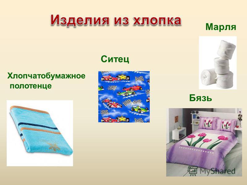 Марля Хлопчатобумажное полотенце Ситец Бязь