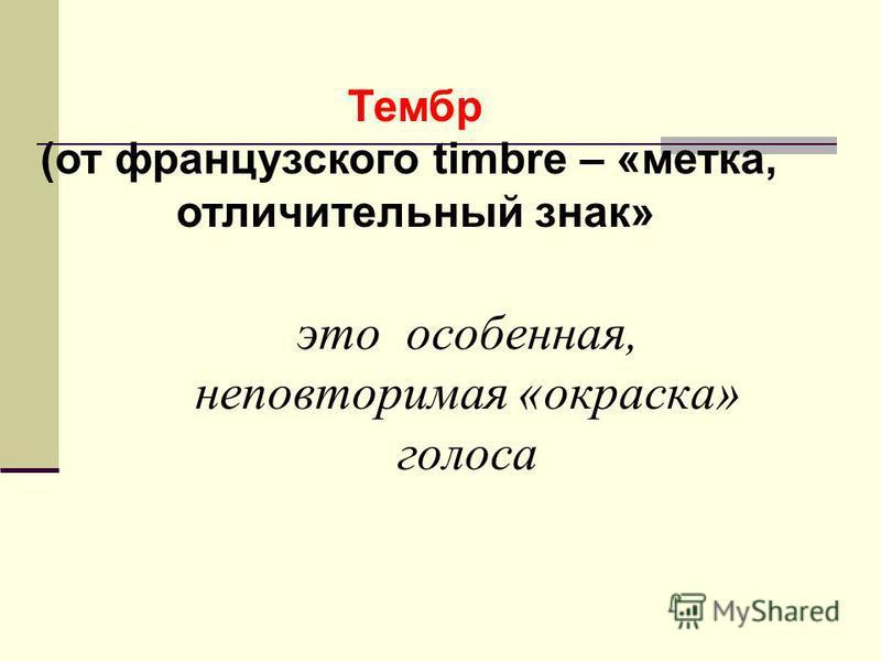 это особенная, неповторимая «окраска» голоса Тембр (от французского timbre – «метка, отличительный знак»