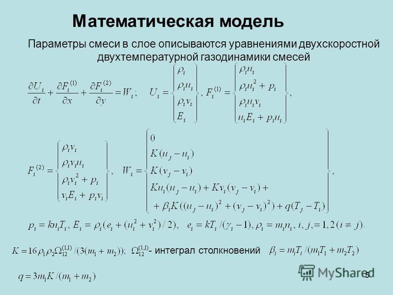 Математическая модель Параметры смеси в слое описываются уравнениями двухскоростной двухтемпературной газодинамики смесей - интеграл столкновений 5