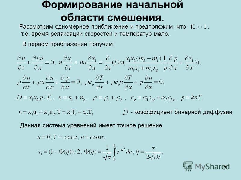 Формирование начальной области смешения. Рассмотрим одномерное приближение и предположим, что, т.е. время релаксации скоростей и температур мало. В первом приближении получим: - коэффициент бинарной диффузии Данная система уравнений имеет точное реше