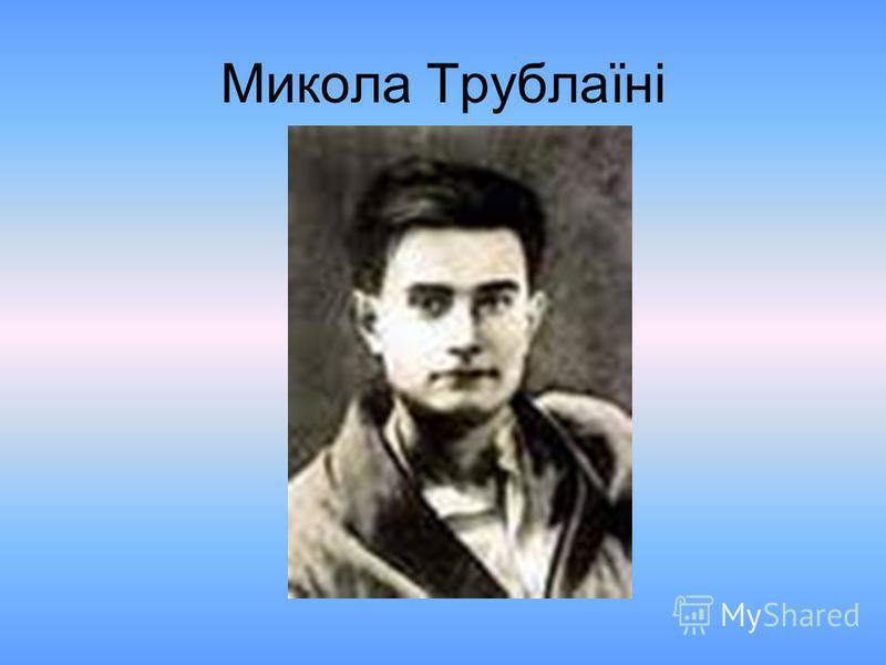 Микола Трублаїні