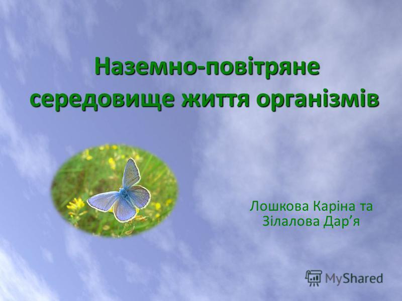 Лошкова Каріна та Зілалова Даря Наземно-повітряне Наземно-повітряне середовище життя організмів