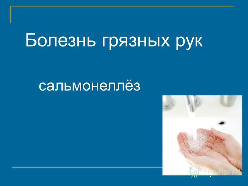 Болезнь грязных рук сальмонеллёз