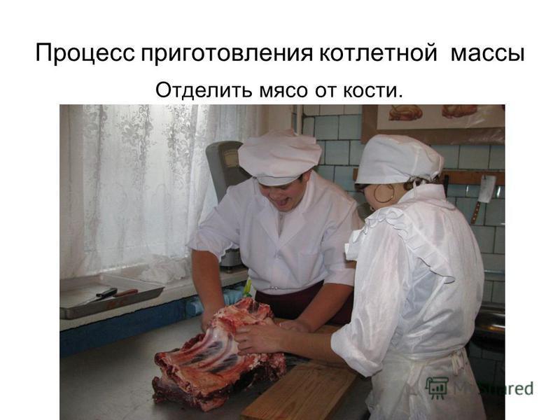 Процесс приготовления котлетной массы Отделить мясо от кости.