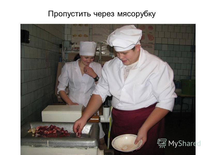 Пропустить через мясорубку