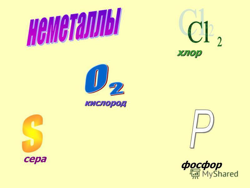 сера кислород фосфор хлор
