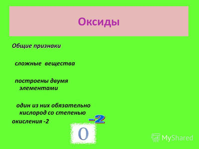 Оксиды Общие признаки сложные вещества построены двумя элементами один из них обязательно кислород со степенью окисления -2