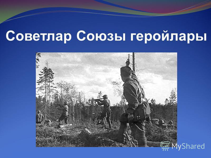 Советлар Союзы геройлары