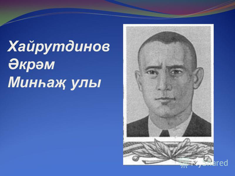 Хайрутдинов Әкрәм Минһаҗ улы