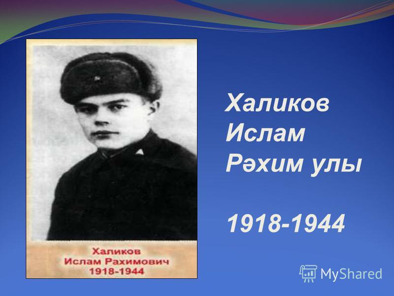 Халиков Ислам Рәхим улы 1918-1944