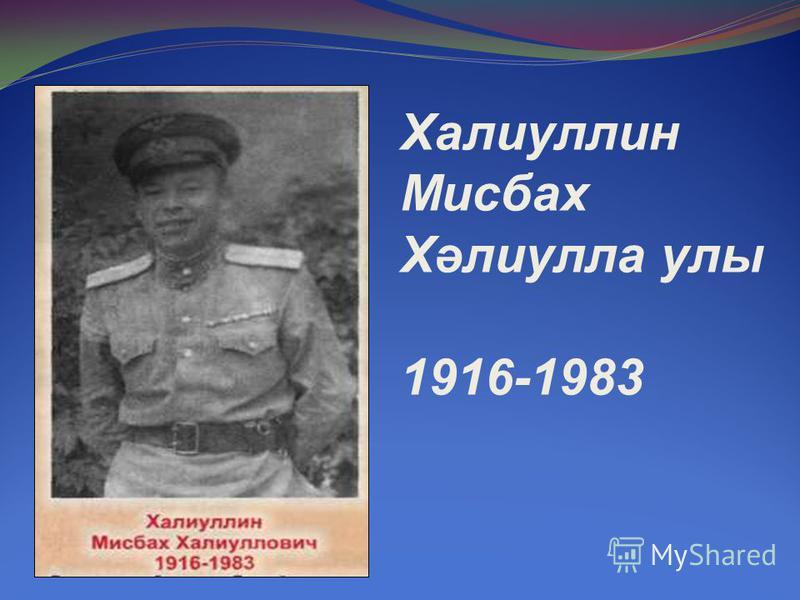 Халиуллин Мисбах Хәлиулла улы 1916-1983