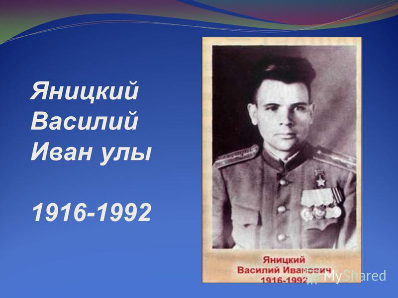 Яницкий Василий Иван улы 1916-1992