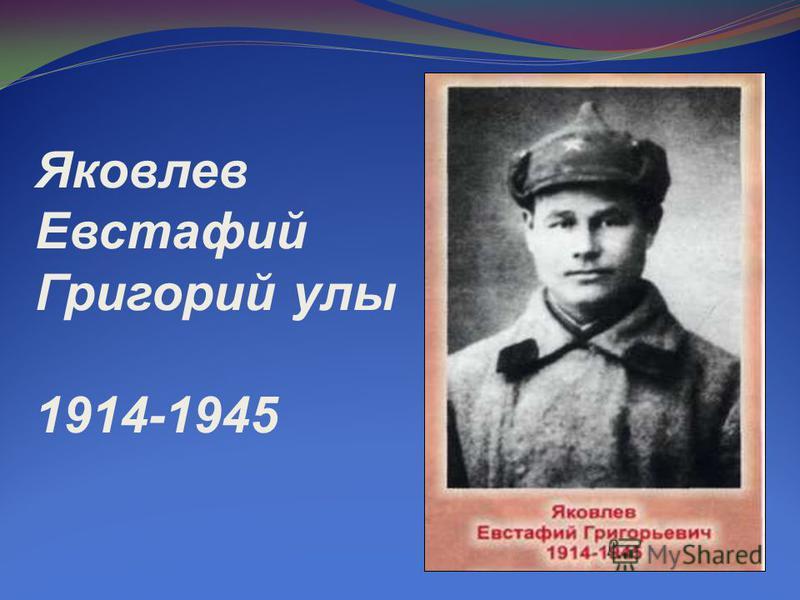 Яковлев Евстафий Григорий улы 1914-1945
