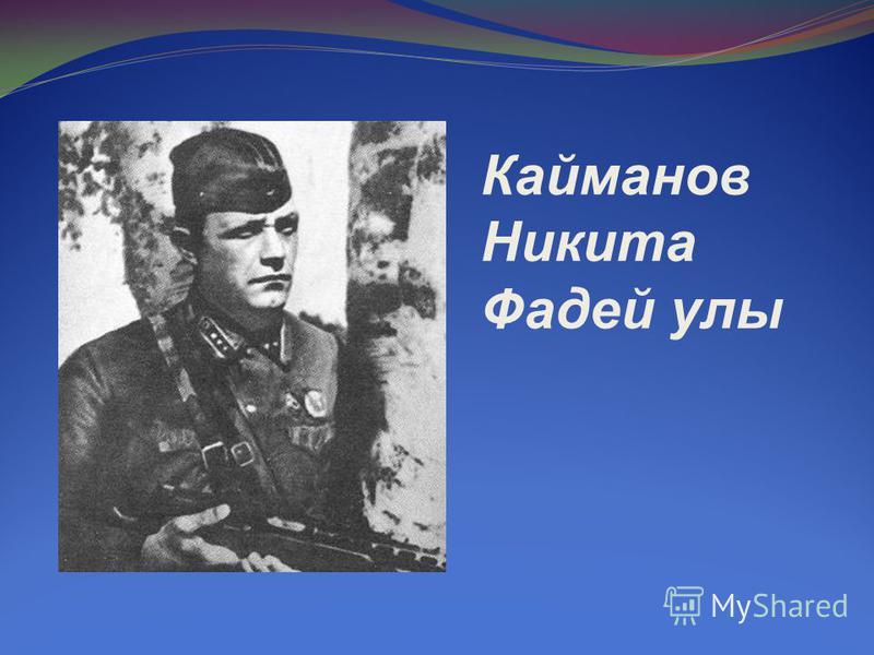 Кайманов Никита Фадей улы