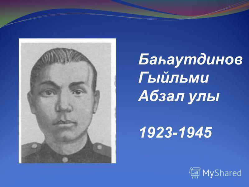 Баһаутдинов Гыйльми Абзал улы 1923-1945