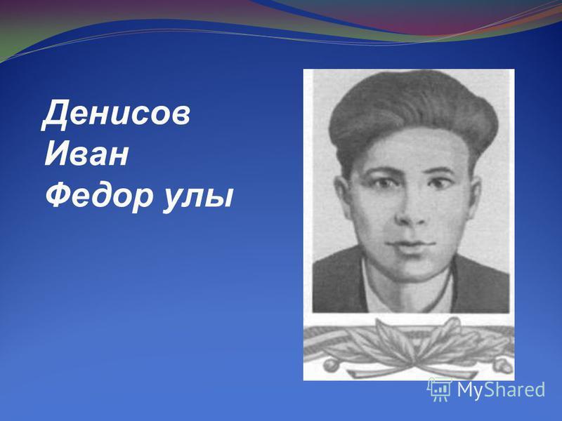Денисов Иван Федор улы