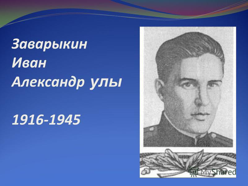 Заварыкин Иван Александр улы 1916-1945