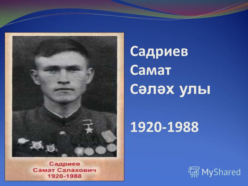 Садриев Самат С әләх улы 1920-1988