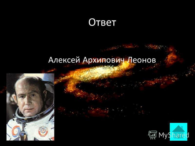 Вопрос Кто первым вышел в открытый космос?