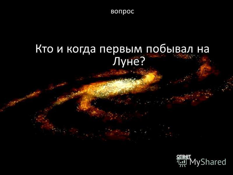 Ответ Алексей Архипович Леонов