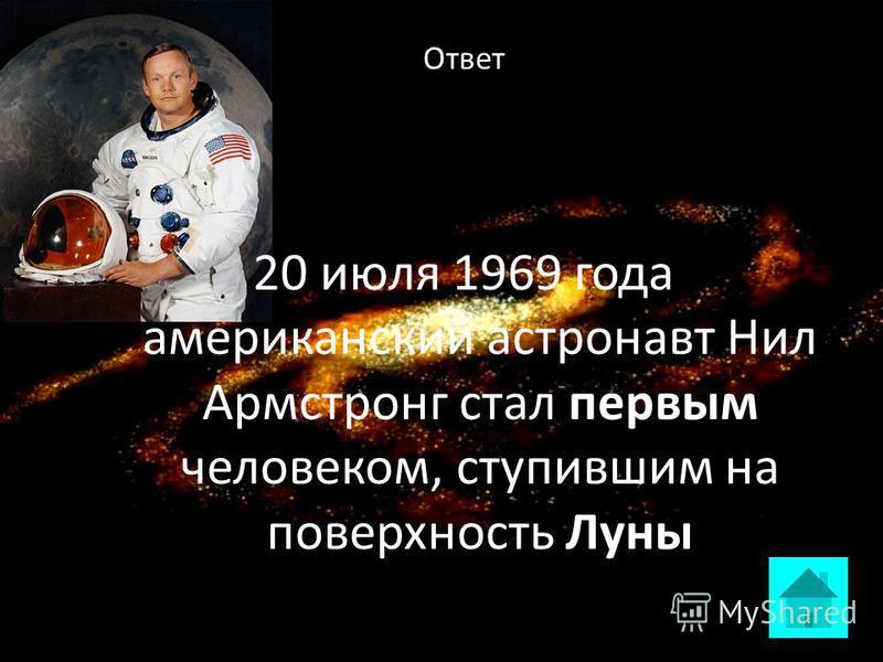 вопрос Кто и когда первым побывал на Луне?