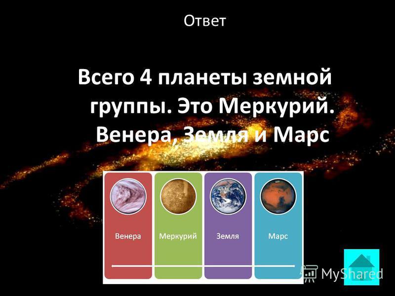 Вопрос Сколько планет земной группы? Перечислите их ответ