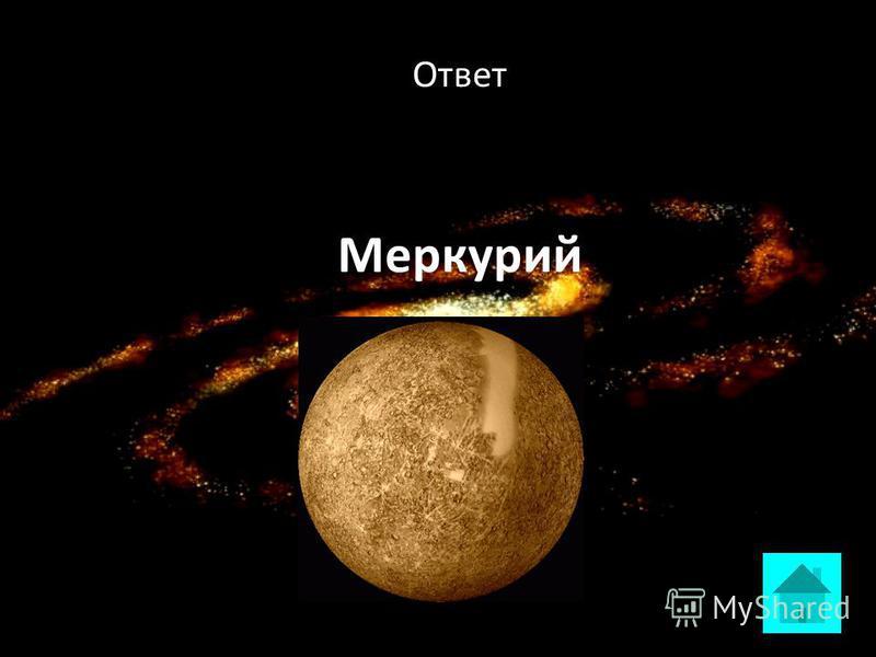 Вопрос Какая самая близкая к Солнцу планета? ответ